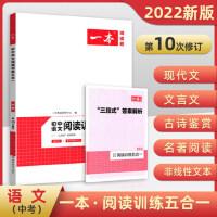 2020新版一本初中语文阅读训练五合一 七八九年级上册下册 中考训练题文言文现代文古代诗歌阅读理解专项训练书提升强化训