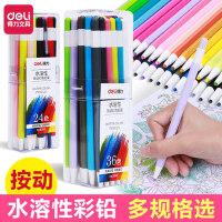 得力按动水溶性彩铅笔美术用品学生用专业绘画工具手绘彩色铅笔画画工具24色36色48色学生用彩色笔绘画用品