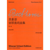 贝多芬钢琴奏鸣曲集(第一卷)(中外文对照) (德)贝多芬,李曦微 9787544454193 上海教育出版社