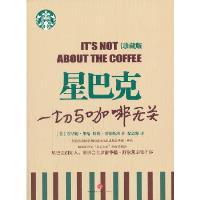 星巴克:一切与咖啡无关 毕哈哥德斯坦 中信出版社 9787508629742
