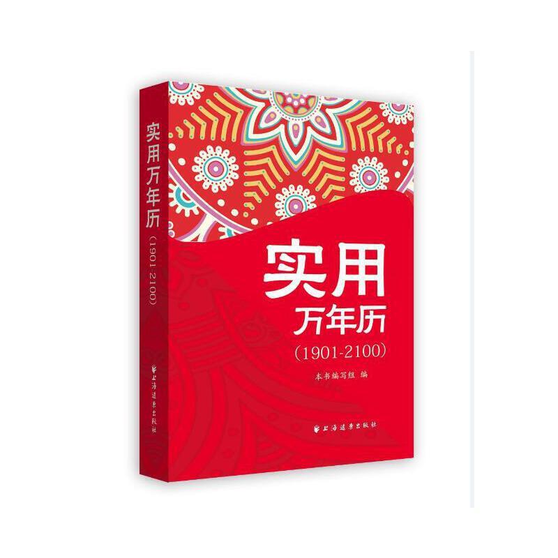 实用万年历(1901-2100)