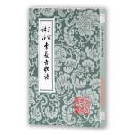 三家评注李长吉歌诗(平)(中国古典文学丛书)