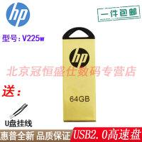 【支持礼品卡+送挂绳包邮】HP惠普 V225w 64G 优盘 金属外壳 64GB 商务型U盘