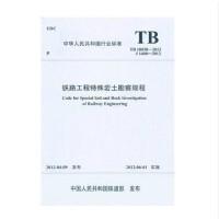 铁路工程特殊岩土勘察规程 (TB 10038―2012)