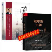 戴维斯王朝 约翰+一个投资家的20年第2版杨