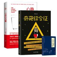 *畅销书籍*全2册心静的力量+奇葩综合征 心静,让你内心强大,无忧无惧 发现与诊疗那些隐藏在平静生活表面下的心理病症