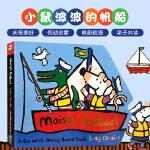 顺丰发货 英文原版 Maisy's Sailboat 小鼠波波 帆船 低幼儿童启蒙异形纸板书 亲子阅读 0-3-6岁