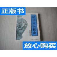 [二手旧书9成新]实用古玩指南 陶器瓷器 书口少许受潮 /赵汝?