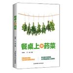 餐桌上的药菜 刘春生 王海 9787530489802 北京科学技术出版社