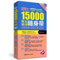 超强大15000英文单词随身带:词根词缀+场景分类记忆法(附赠MP3下载)
