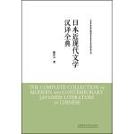 日本近现代文学汉译全典