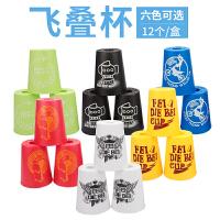 幼儿园飞碟杯叠叠杯玩具 速叠杯比赛专用儿童飞叠杯