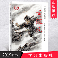 黄继光 学习出版社