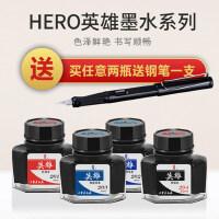 英雄墨水钢笔用彩色墨水瓶非碳素蓝黑墨水红墨水黑色墨水蓝色墨水红钢笔水水彩色彩墨颜料形