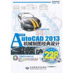 【正版全新直发】中文版AutoCAD 2013机械制图经典设计228例(1DVD) 孙启善,陈松焕著 97878300