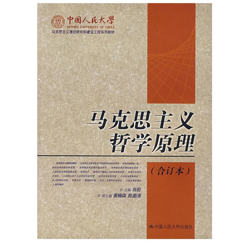 正版全新 马克思主义哲学原理(合订本)(中国人民大学马克思主义理论研究和建设工程系列教材)