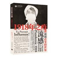 1918年之疫:被流感改�的世界 [英]�P瑟琳阿�Z德著田�W �g 上海教育出版社