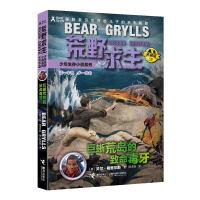 荒野求生少年生存小说拓展版10 巨蜥荒岛的致命毒牙