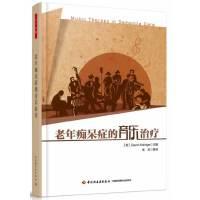 万千心理 老年症的音乐治疗 (英)奥尔德里奇 中国轻工业出版社