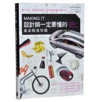 港台原版《MAKING IT:�O���一定要懂的�a品�u造知�R》产品制造知识 工业设计 产品设计 平面设计