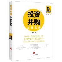 投资并购法律实务 (第二版)