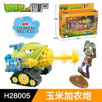 植物大战僵尸2玩具寒冰豌豆炮椰子炮可发射正版儿童礼物公仔玩偶 植物大战僵尸