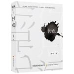 【正版新书直发】污点游者四川科技出版社9787536488175