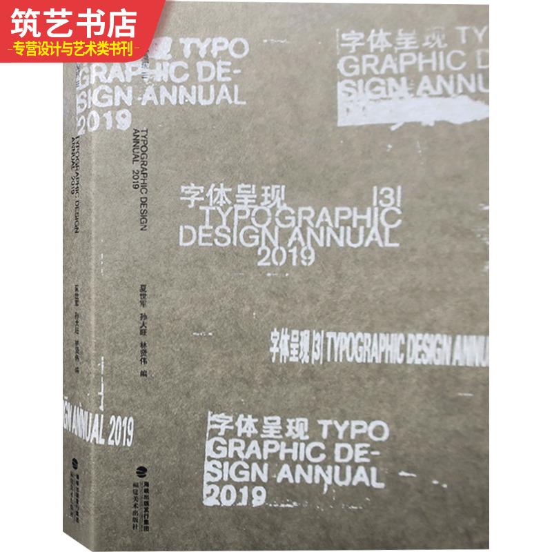 字体呈现3 平面设计中的创意字体呈现 海报 版式 印刷 标志 品牌 平面设计书籍