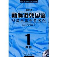 新标准韩国语 高级1附赠光盘