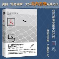囚鸟(与《1984》、《第二十二条军规》齐名的伟大小说)