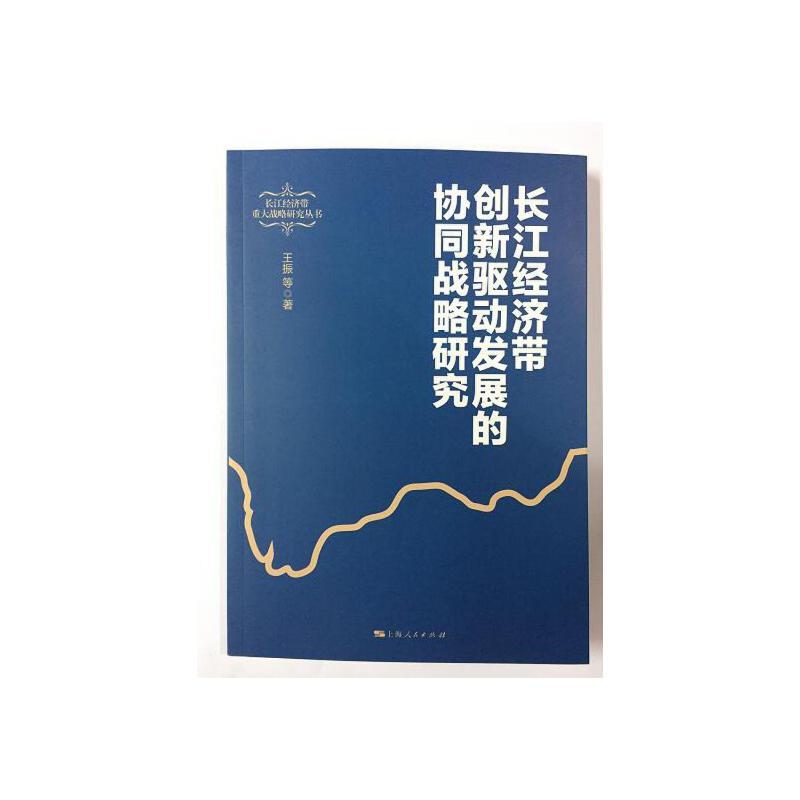 长江经济带创新驱动发展的协同战略研究 长江经济带重大战略研究丛书
