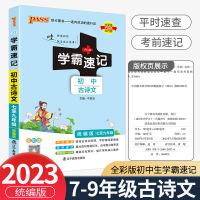 学霸速记初中古诗文九年级上下册语文部编人教版PASS绿卡图书2021新版