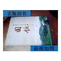 【二手旧书9成新】国饮 : 中国真茶韵 安溪铁观音 /泉州晚报社 ?