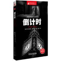[封面有磨痕-YSY]-倒计时 (美)希区柯克,裴峰 新世界出版社