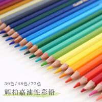 德国辉柏嘉36/48/72色油性彩铅涂色填色笔彩铅美术绘画铅笔