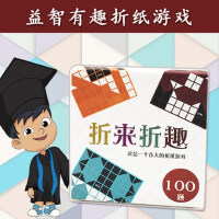 折来折趣桌游手工黑白折来折趣纸专注力学习单人亲子折纸桌面游戏