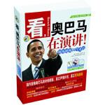 【新书店正版】看,奥巴马在演讲!(全彩图解+DVD视频+4字幕MP3)[美] 巴拉克・奥巴马,昂秀英语编辑部,王华运9