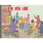 【新书店正版】魏春莲(50K精装本连环画)之英上海人民美术出版社9787532289301