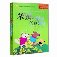 笨狼和他的爸爸妈妈/中国幽默儿童文学创作 汤素兰系列 6-7-10-12岁少儿童话故事图书籍 小学生课外校园小说