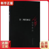 许三观卖血记(新版),作家出版社,余华【新华书店 正版直营】