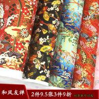 礼物包装纸 和风友禅千代纸 唐纸复古中国风婚庆红色礼品礼盒包装纸婚礼手工包装纸书皮特种艺术纸