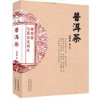 【原版】普洱茶 ��r海 9787541696626 云南科技出版社