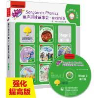 丽声拼读故事会・强化提高版 第二级(配CD光盘,可点读)