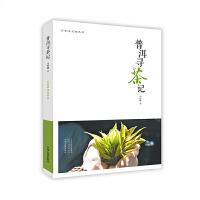 普洱寻茶记一行知茶文化丛书