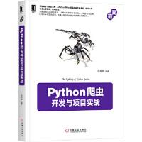 Python爬虫开发与项目实战 范传辉 机械工业出版社【正版书】
