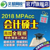 文都网校专硕 会计硕士mpacc网络课程 2018考研英语二199管综网课