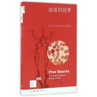 新知文库08・血液的故事(二版)