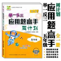 举一反三 应用题高手周计划 五年级 全一册 陕西人民教育出版社 小学5年级上册下册应用题专项训练扫码讲解每周30分钟