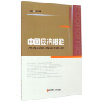 【正版直发】中国经济概论 何峻峰 9787550417540 西南财经大学出版社