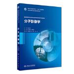 【全新正版】分子影像学(研究生) 卢光明、徐海波 9787117274999 人民卫生出版社
